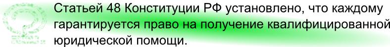 услуги юридические по Конституции РФ