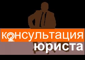 консультация юриста 042