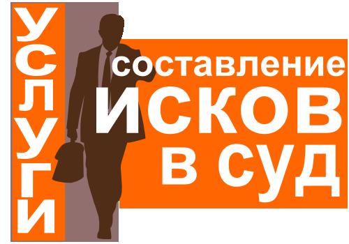 составление исков в Советский районный суд Омска