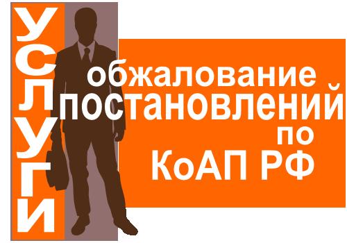 обжалование автоюристом постановления по КоАП РФ