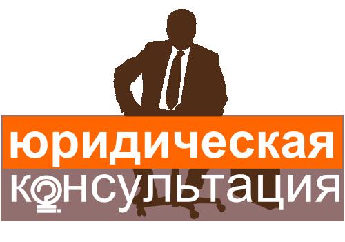 юридические услуги в виде консультации юриста