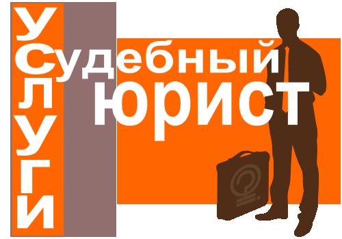 судебный юрист в Первомайский суд Омска