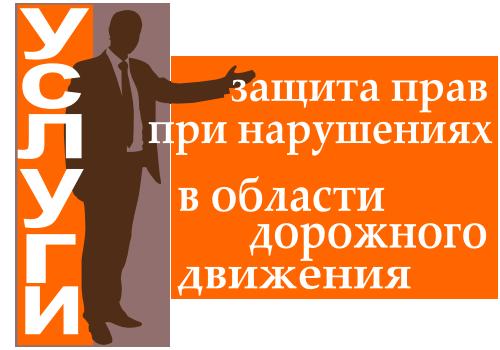 автоюрист по делам об административных правонарушениях