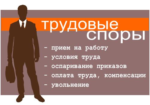 Юридические услуги по трудовым спорам в суде