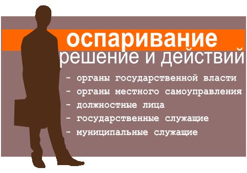 услуги юридические при оспаривании действий должностных лиц