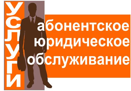 юридическое абонентское консалтинговое обслуживание