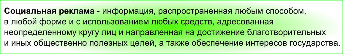 14.3.1 КоАП РФ. социальная реклама