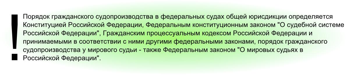 Омские юристы. Порядок судопроизводства