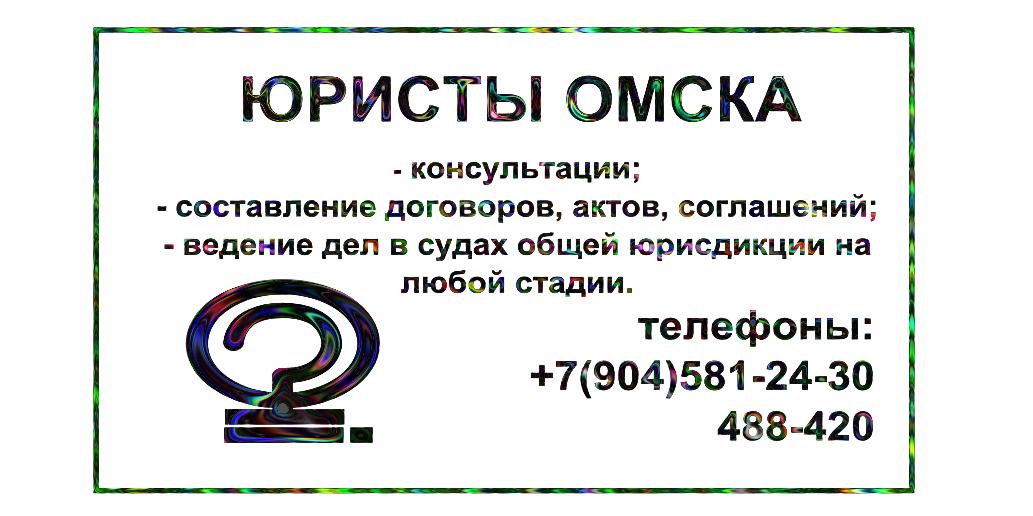 Омские судебные юристы