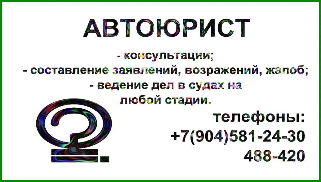 автоюрист в Омске в Нефтяниках