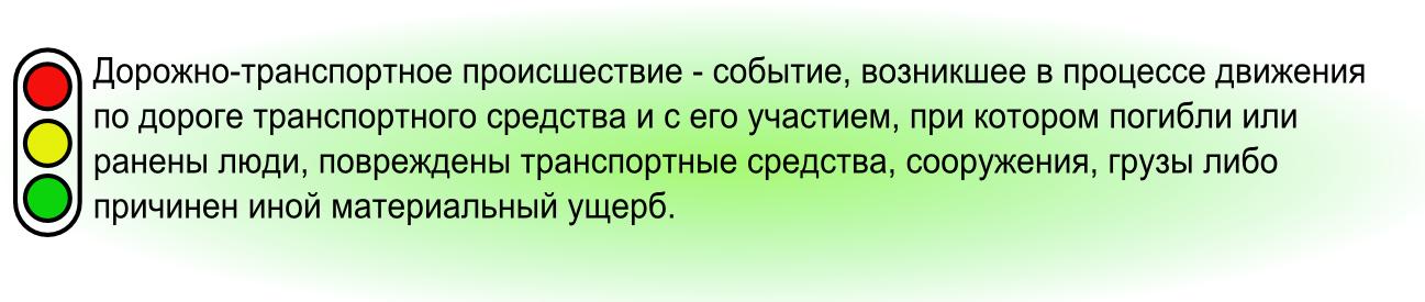 Ответственность за оставление места ДТП. Автоюрист (Омск).