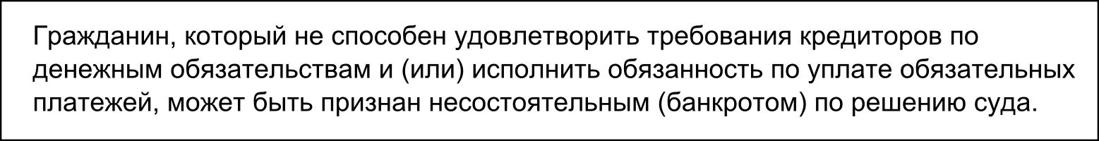 Банкротство физлиц с 01.07.2015 года