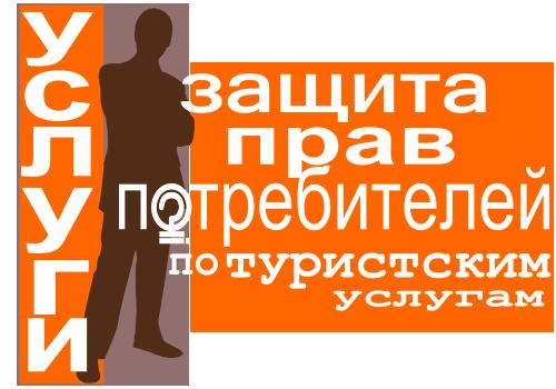 Защита прав потребителей по туристским услугам