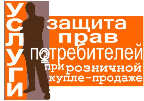 Защита прав потребителей при розничной купле-продаже