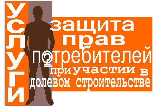 Защита прав потребителей при участии в долевом строительстве