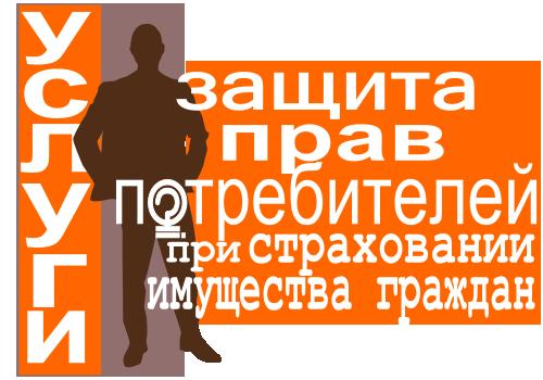 защита прав потребителей по осаго и страховании имущества
