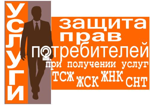 Защита прав потребителей при получении услуг ТСЖ ЖСК ЖНК СНТ