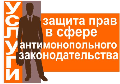 защита прав в антимонопольном органе