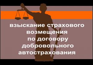 Возмещение ущерба по КАСКО в суде